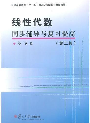 线性代数同步辅导与复习提高(第二版)