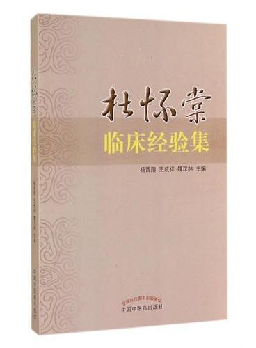 杜怀棠临床经验集