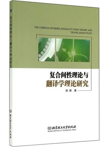 复合间性理论与翻译学理论研究
