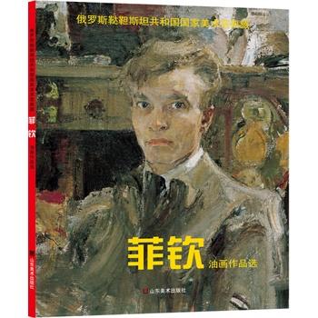 菲钦油画作品选——俄罗斯鞑靼斯坦共和国国家美术馆典藏