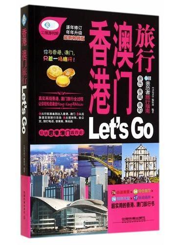 香港澳门旅行Let's Go
