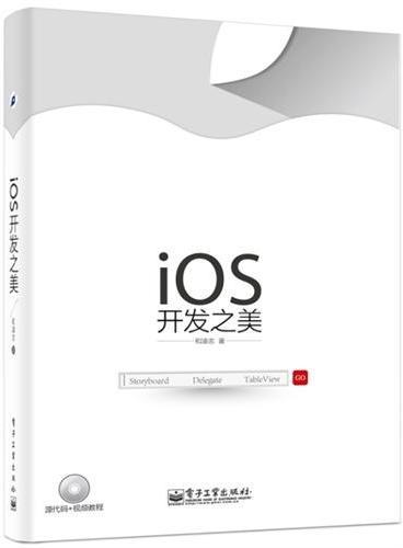 iOS开发之美(含DVD光盘1张)(双色)