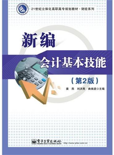 新编会计基本技能(第2版)(含光盘1张)