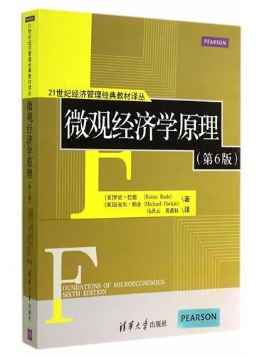 微观经济学原理(第6版)(21世纪经济管理经典教材译丛)