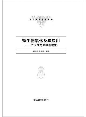 微生物氧化及其应用——二元酸与聚羟基烷酸(清华大学学术专著)