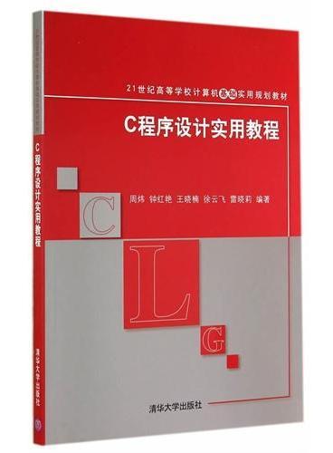 C程序设计实用教程(21世纪高等学校计算机基础实用规划教材)