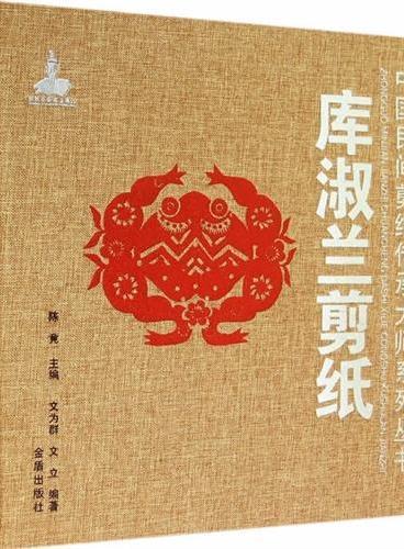 库淑兰剪纸·中国民间剪纸传承大师系列丛书