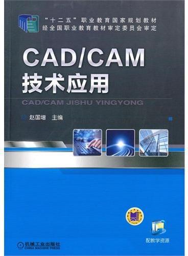 """CAD/CAM技术应用(""""十二五""""职业教育国家规划教材)"""