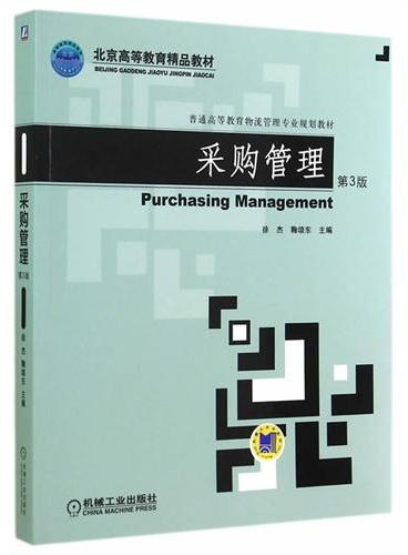 采购管理(第3版,普通高等教育物流管理专业规划教材)