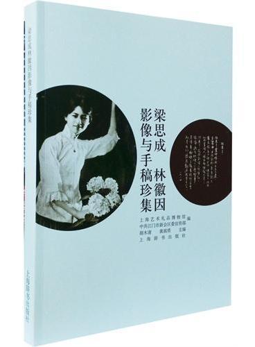 梁思成林徽因影像与手稿珍集