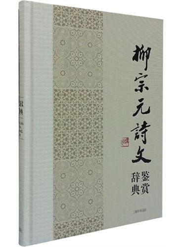 中国文学名家名作鉴赏辞典系列·柳宗元诗文鉴赏辞典