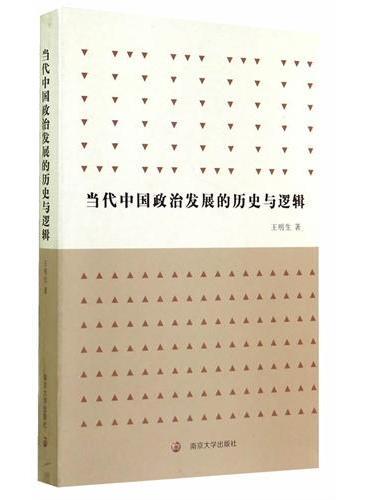 当代中国政治发展的历史与逻辑