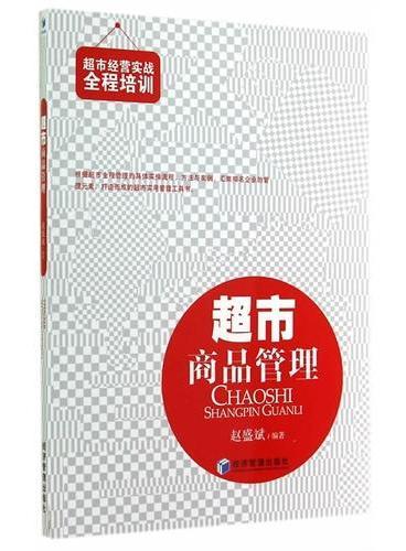 超市商品管理(超市经营实战全程培训丛书)