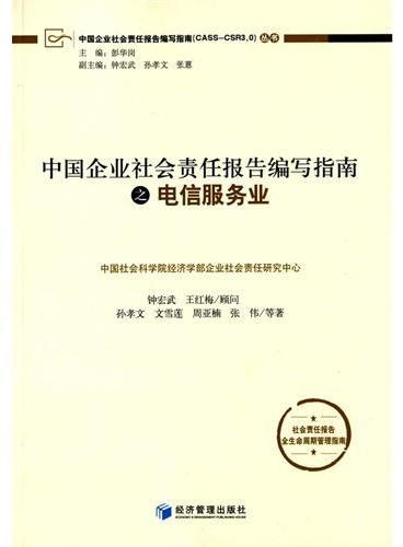 中国企业社会责任报告编写指南之电信服务业