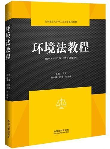 环境法教程·北京理工大学十二五法学系列教材