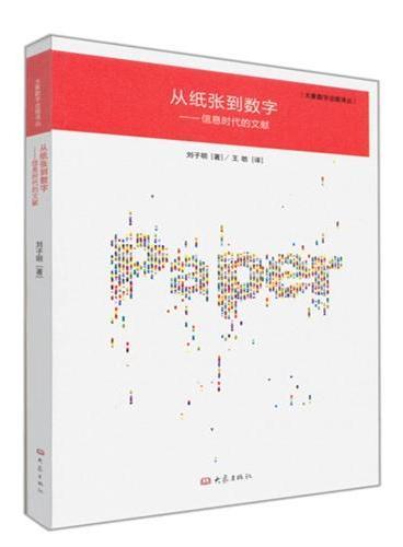 从纸张到数字:信息时代的文献/大象数字出版译丛