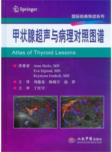 甲状腺超声与病理对照图谱.国际经典快读系列