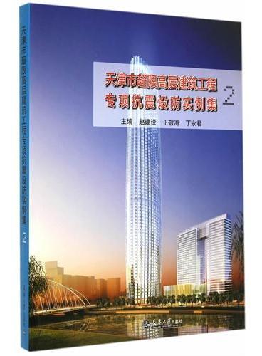 天津市超限高层建筑工程专项抗震设防实例集2