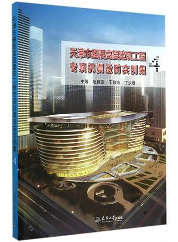 天津市超限高层建筑工程专项抗震设防实例集4