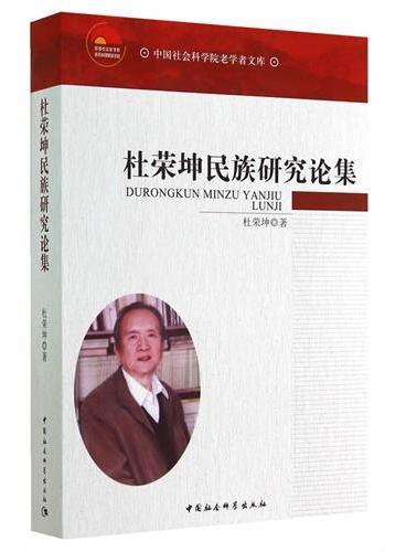 杜荣坤民族研究论集