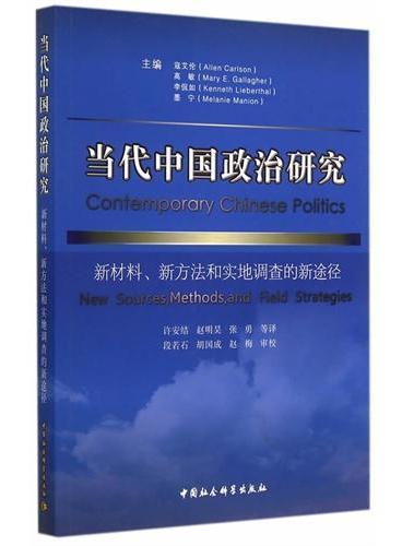 当代中国政治研究