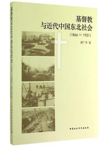 基督教与近代中国东北社会(1866-1931)
