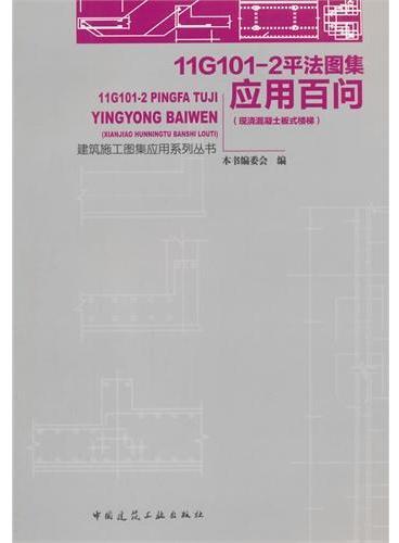 11G101-2平法图集应用百问(现浇混凝土板式楼梯)