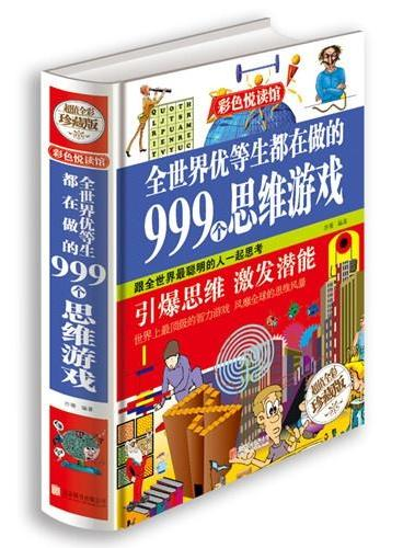 全世界优等生都在做的999 个思维游戏