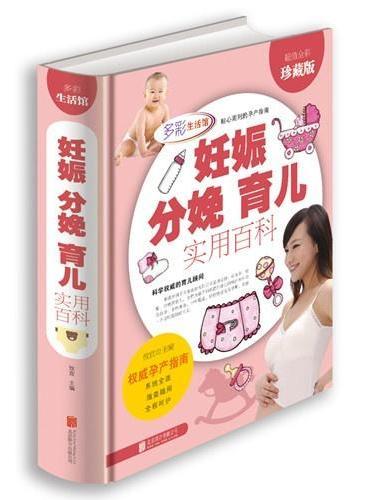 妊娠 分娩 育儿实用百科
