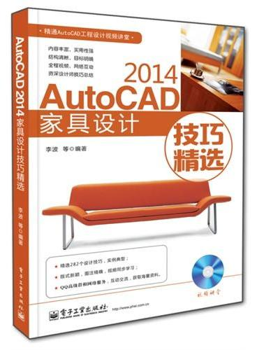 AutoCAD 2014家具设计技巧精选(含DVD光盘1张)