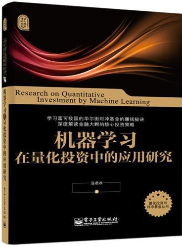 机器学习在量化投资中的应用研究