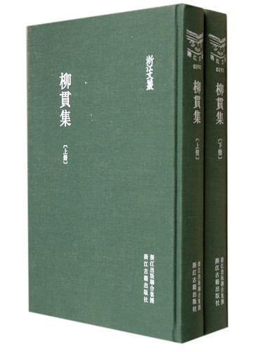 浙江文丛:柳贯集(精装两册 繁体竖排)
