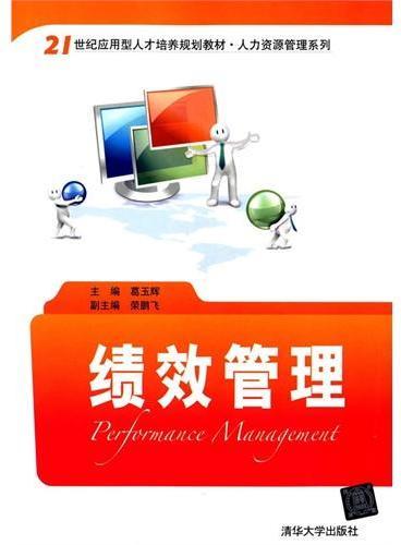 绩效管理(21世纪应用型人才培养规划教材·人力资源管理系列)