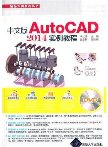中文版AutoCAD 2014实例教程(配光盘)(精品实例教程丛书)