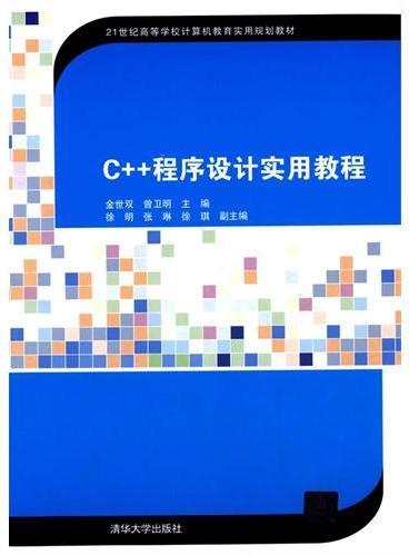 C++程序设计实用教程(21世纪高等学校计算机教育实用规划教材)