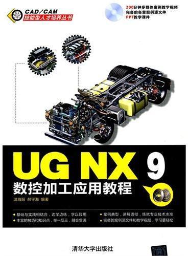 UG NX 9数控加工应用教程(配光盘)(CAD/CAM技能型人才培养丛书)