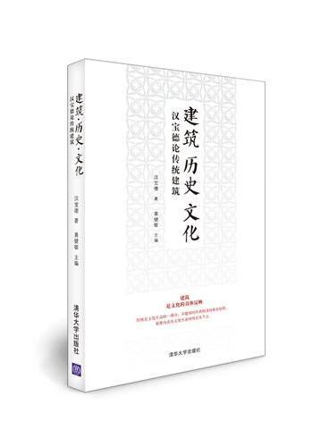 建筑·历史·文化:汉宝德论传统建筑