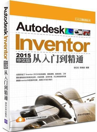 Autodesk Inventor 2015中文版从入门到精通(CAX工程应用丛书)