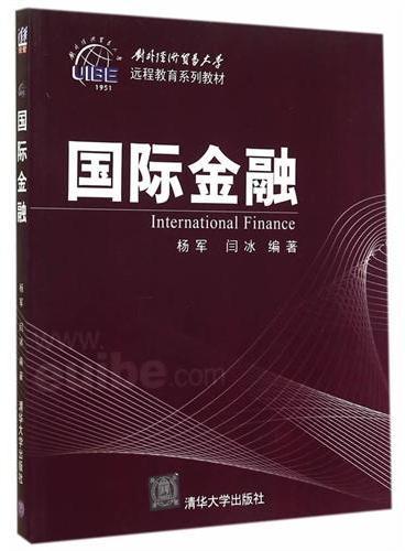 国际金融(对外经济贸易大学远程教育系列教材)