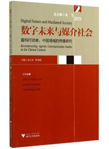 数字未来与媒介社会2013 2·重构行动者:中国场域的传播研究