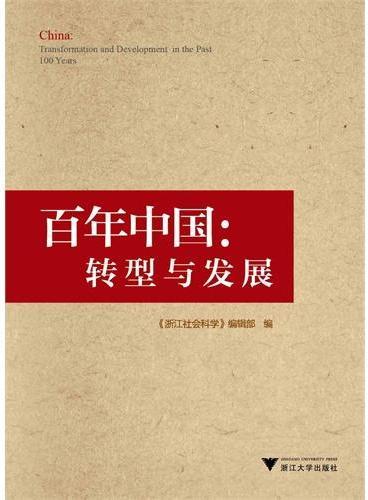 百年中国:转型与发展