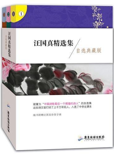 汪国真精选集(汪国真诗文全集 自选典藏版 )  全3册