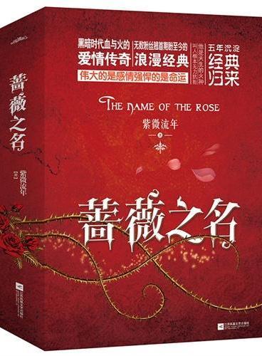 """蔷薇之名(上、下册)(黑暗时代血与火的爱情传奇,军版""""罗密欧与朱丽叶"""",言情史上最大气磅礴的虐心之作。他是天生的火种,叫人根本无力抗拒.悦读纪)"""