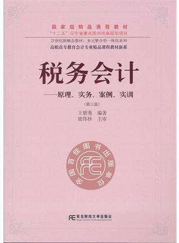 税务会计:原理、实务、案例、实训(第三版)