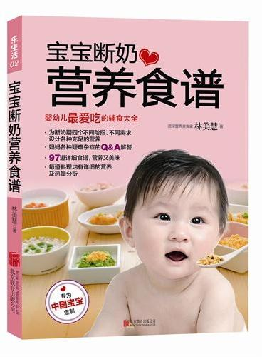 乐生活:宝宝断奶营养食谱——婴幼儿最爱吃的辅食大全