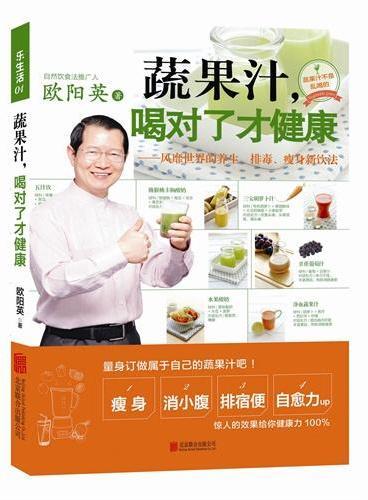 乐生活:蔬果汁,喝对了才健康——风靡世界的养生、排毒、瘦身新饮法