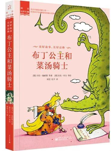 阅读这样有趣 布丁公主和菜汤骑士