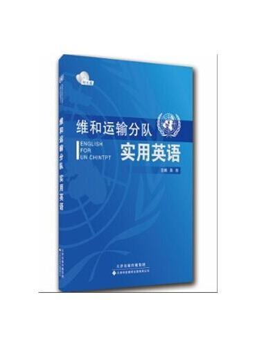 维和运输分队实用英语(配DVD)