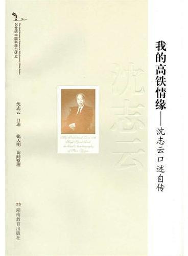 20世纪中国科学口述史 我的高铁情缘——沈志云口述自传