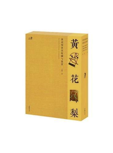 黄花梨家具收藏与鉴赏